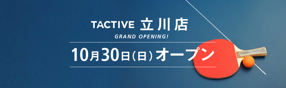TACTIVE 立川店 10月30日(日)オープン